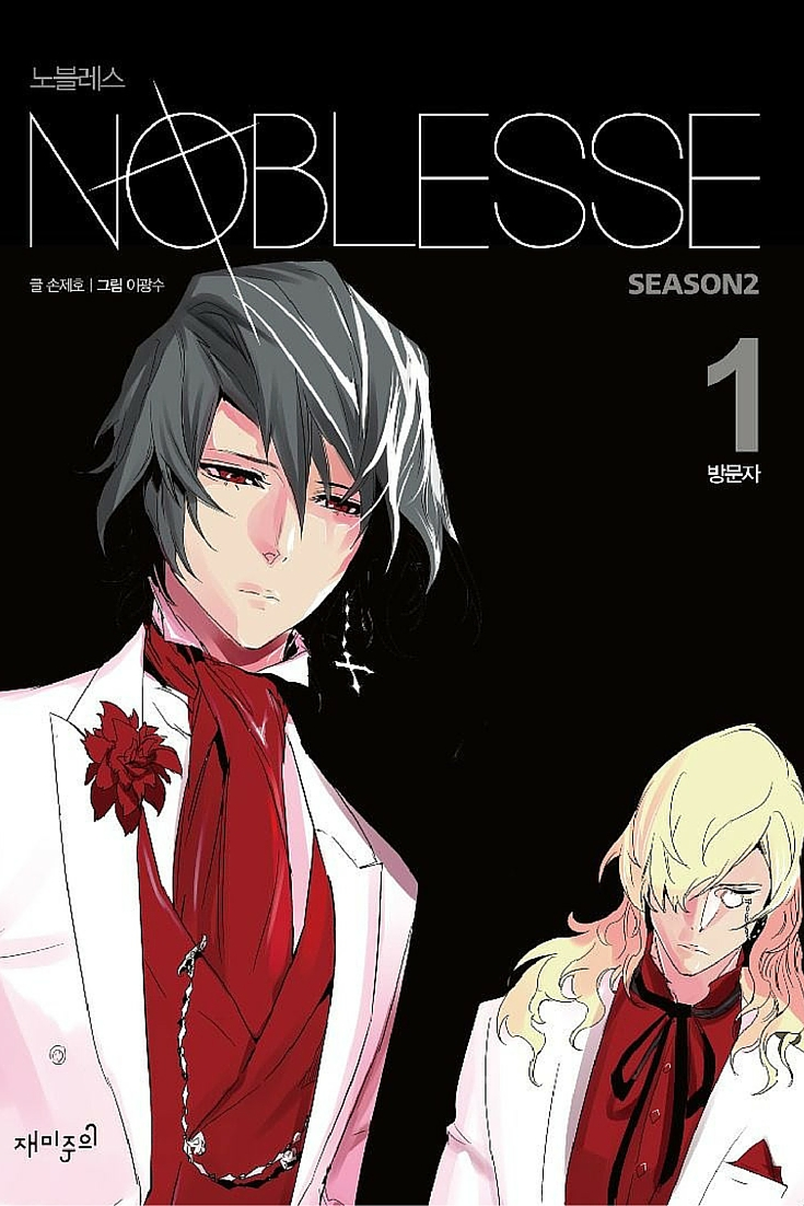 What does noblesse awakening ova adaptation means to me